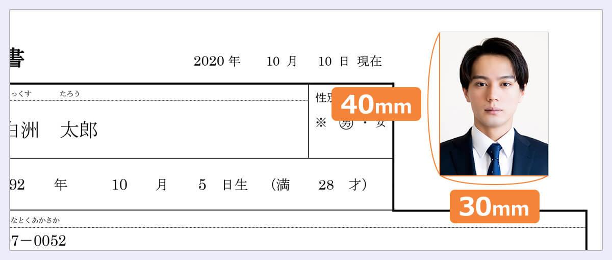 履歴書の写真は、縦40mm×横30mm