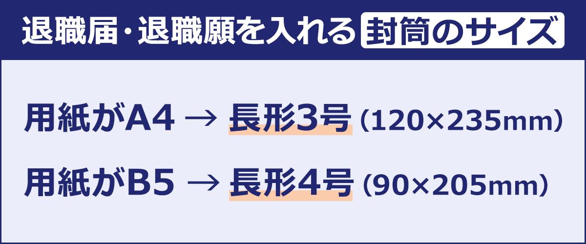 退職届・退職願を入れる封筒のサイズは、用紙がA4なら長形3号、B5なら長形4号にする