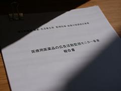 MRの情報提供に関するガイドラインが厚生労働省で策定開始。