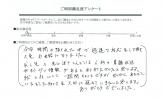 455417_H.K.様