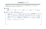 455801_T.S.様