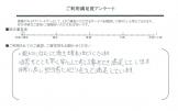 492017_S.I.様