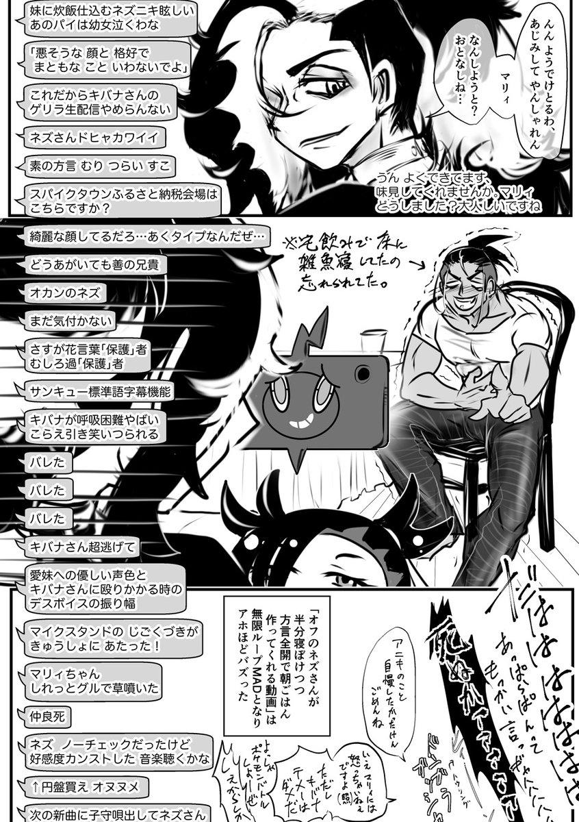 ネズさん漫画3ページ マリィちゃんの前なのでキバネズみ薄め 博多弁はクッキングパパで履修しただけのうえ描いてる奴が関西人なので混ざっとるかもしれんばい堪忍してや