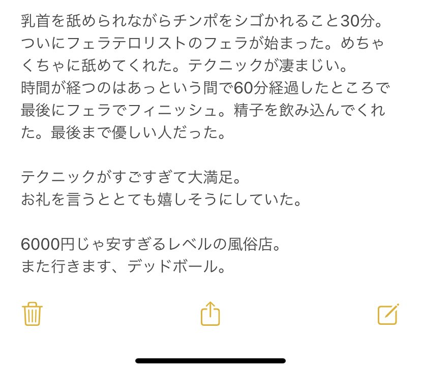日本一レベルの低い風俗店に行った話。