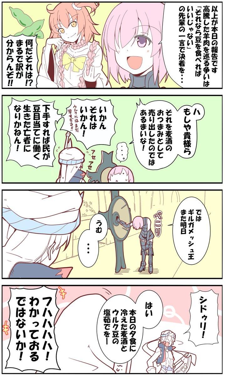 回答:唯我独尊の英雄王の面白カッコいい話  (※画像は数年前描いた漫画の再掲です