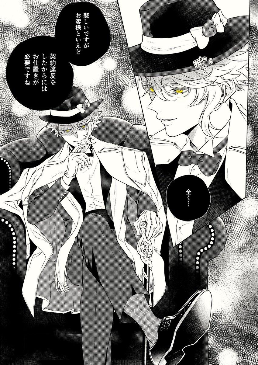 魔法で双子の金目と視覚共有してる時アズールの瞳も金になってたら興奮するなってだけのオクタ漫画 ※モブ出てきます