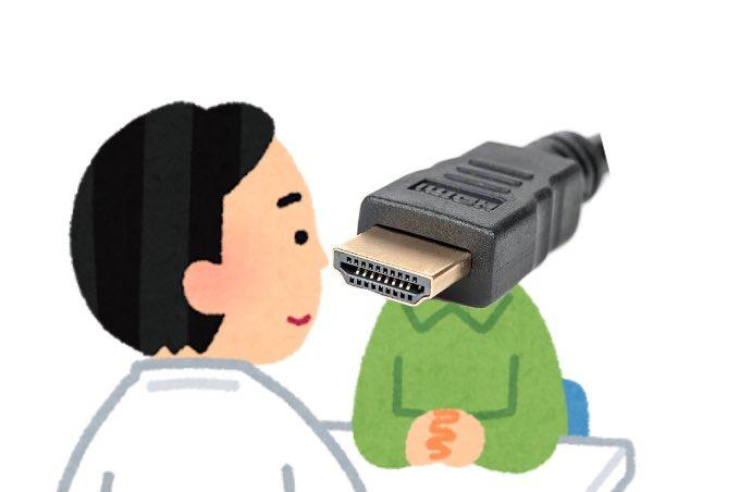 医者「あなたはHDMIです」