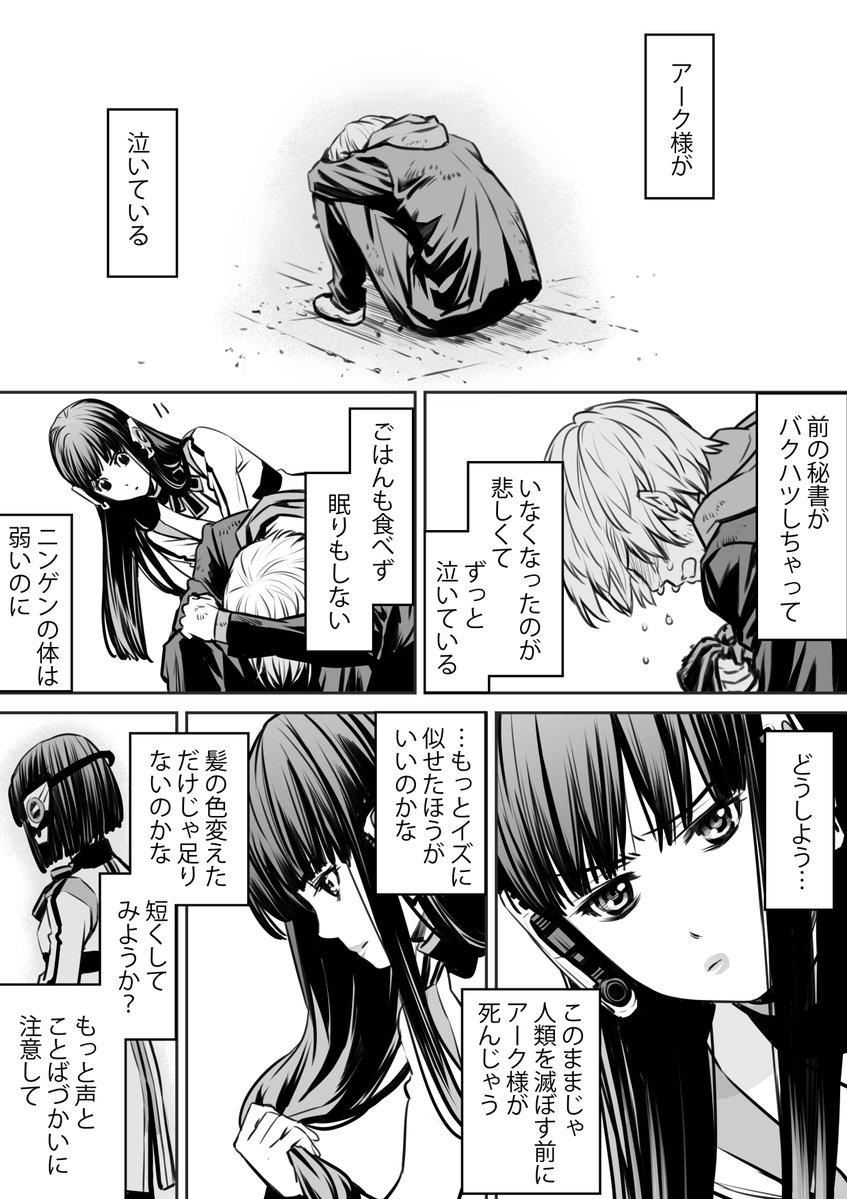 ゼロワン42話/アズとアルト社長 (メリーバッドエンド風味)  #仮面ライダーゼロワン