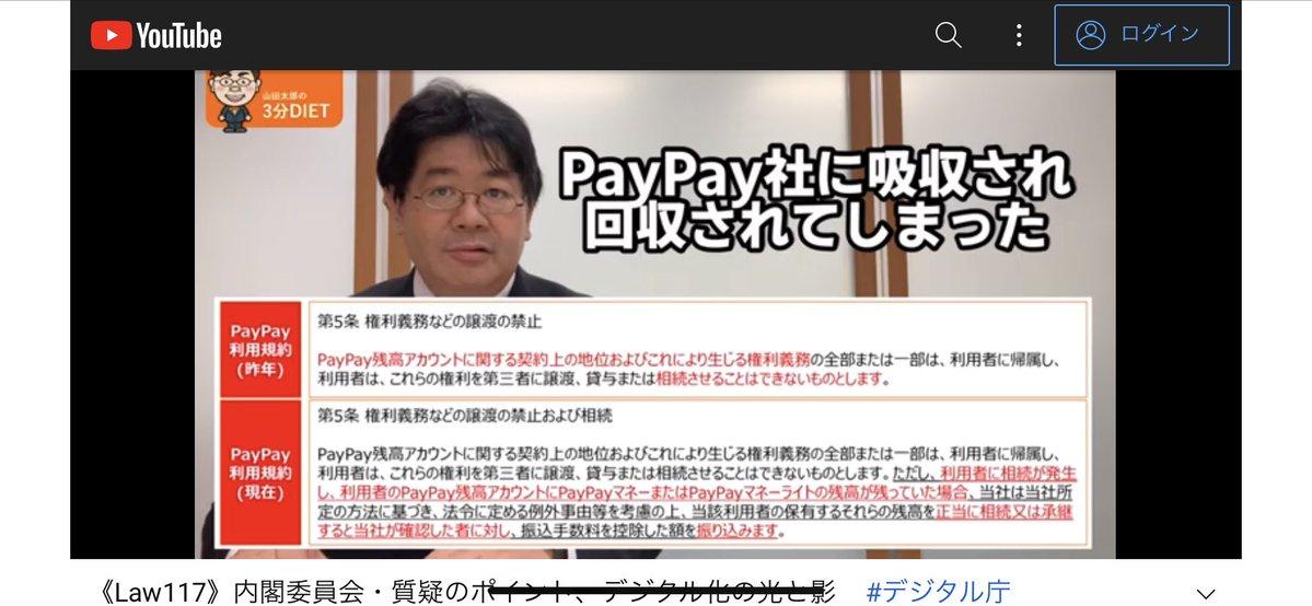 paypayに入れてた金が死後paypay側の金になるのを変更させたって、何気に山田太郎の金星じゃなかろうか