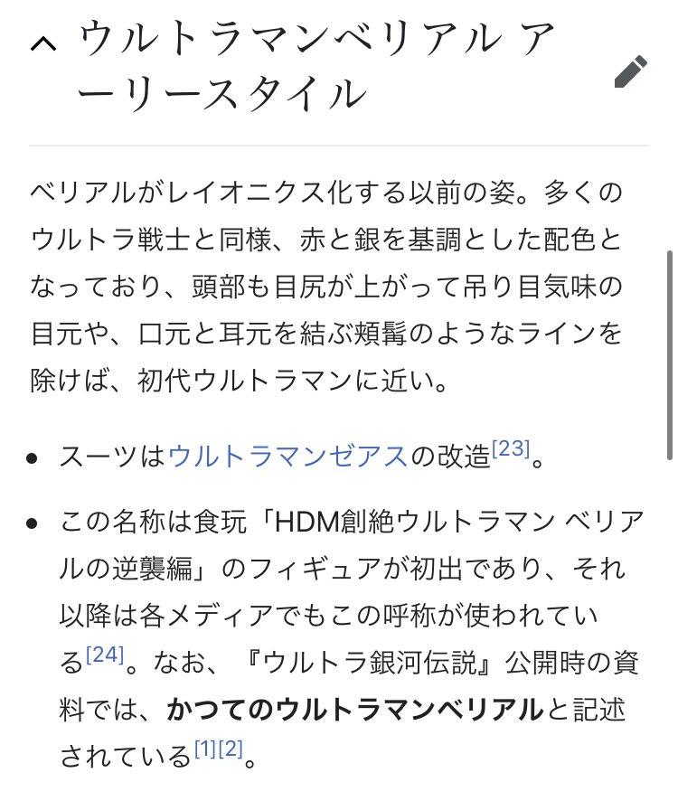 ベリアロク→デスシウム歯磨き→歯磨き→ゼアス→ベリアルアーリースタイルはゼアスのスーツの改造品←今ココ