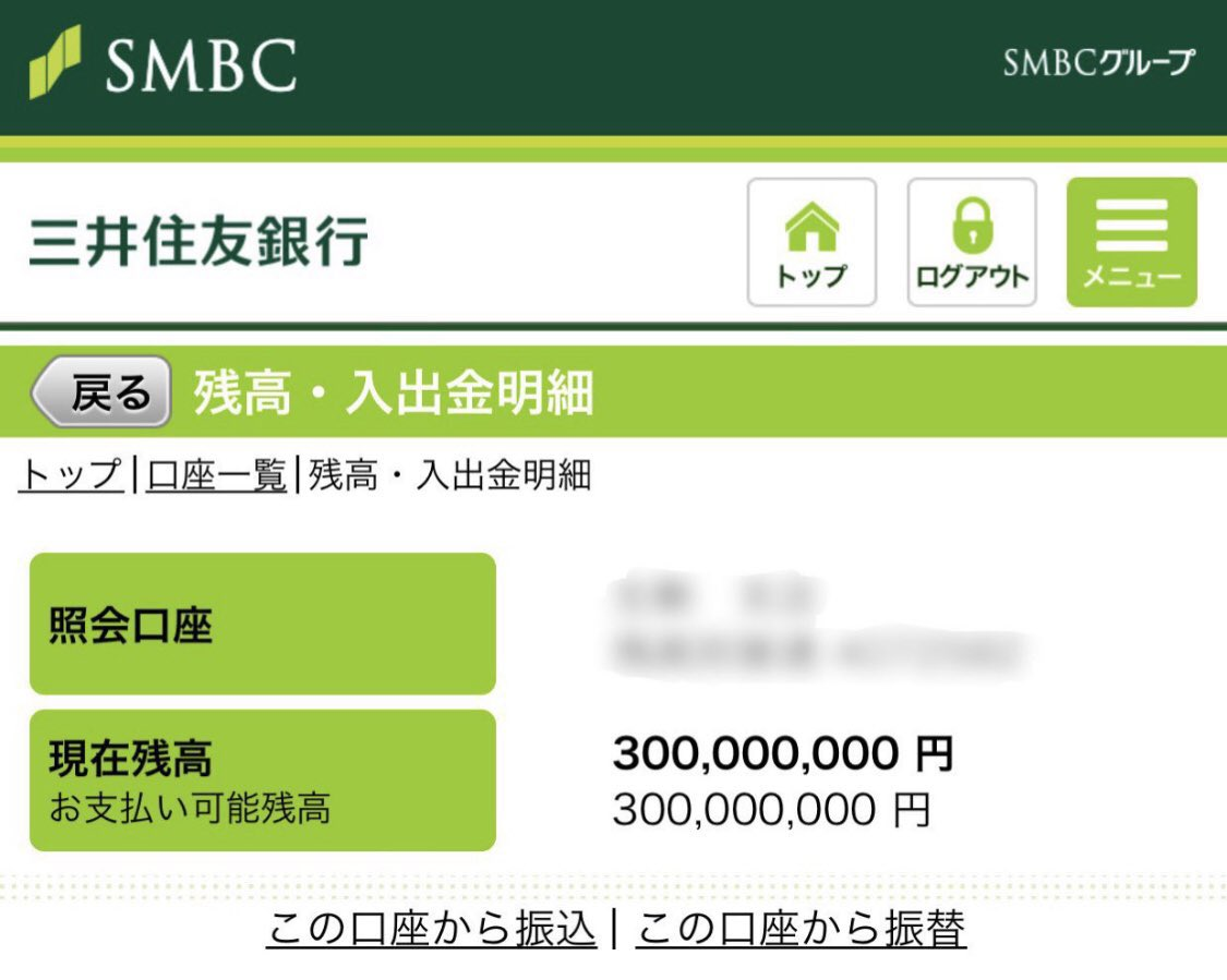 フォローRT通知ONした全員に10万円振込みます 本気見せます