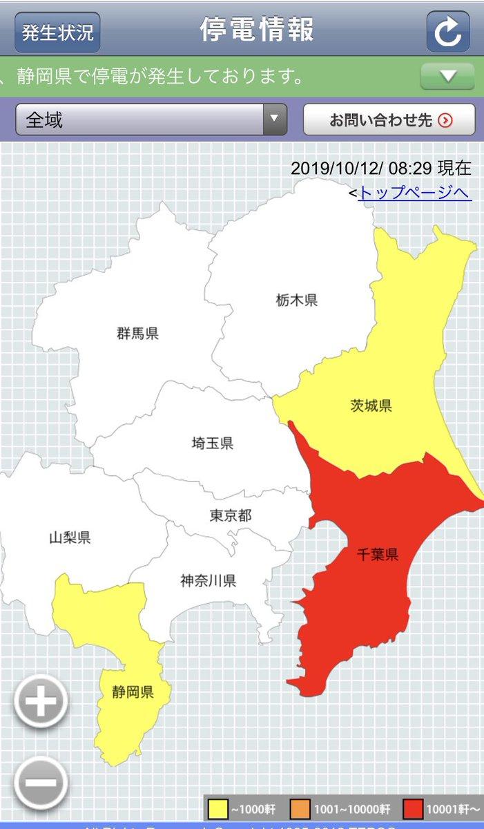 停電地域を確認できます  千葉   神奈川   東京   埼玉   茨城   静岡