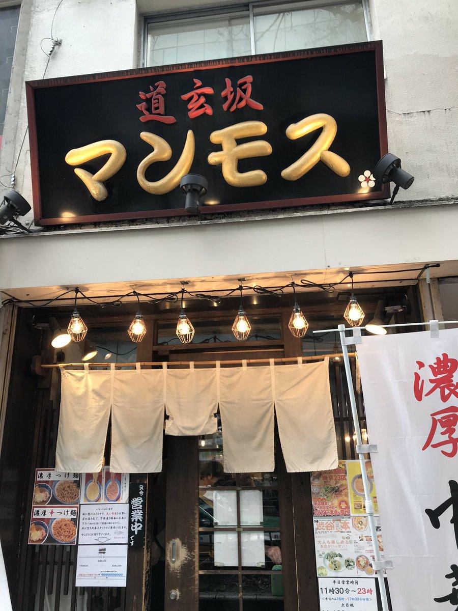 昨日😅つけ麺美味しかった😋 会場💦人が多かったなぁ〜 寝不足だけど💦早起き大晦日🤙
