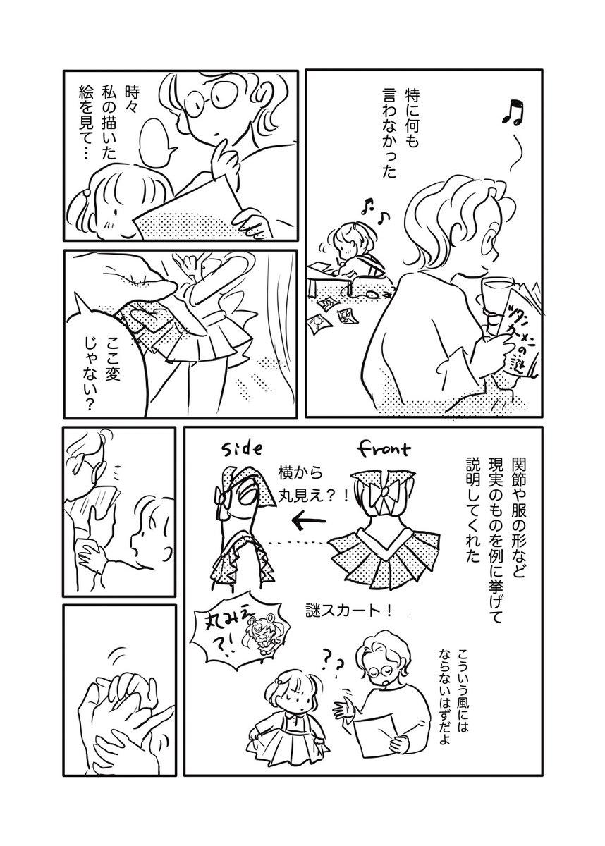 🌙母とセーラームーンと私💫 #コミックエッセイ #育児漫画 #エッセイ漫画