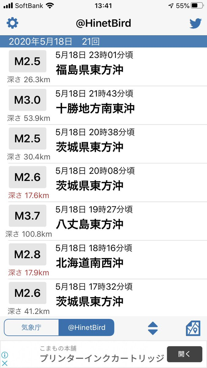 昨日1日で地震21回だったのに、今日はもう26回