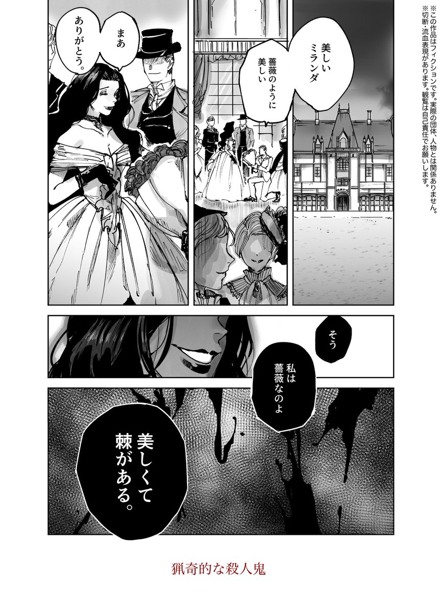 とある悪人の話(1/18)  #創作漫画  #漫画が読めるハッシュタグ