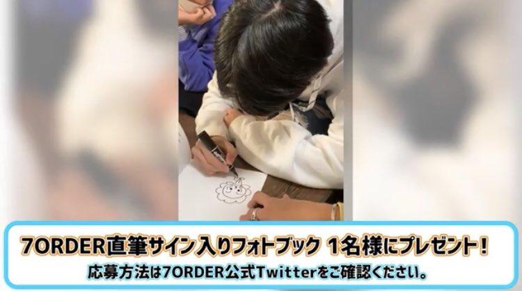 / #7ORDER 1st PHOTO BOOK📕 『#WEARE』発売記念🎉 \  フォロー&RTで… メンバー全員の直筆サイン入り✨ 写真集を1名様にプレゼント🎁  写真集の詳細はこちら ▶️   #SevenOrder