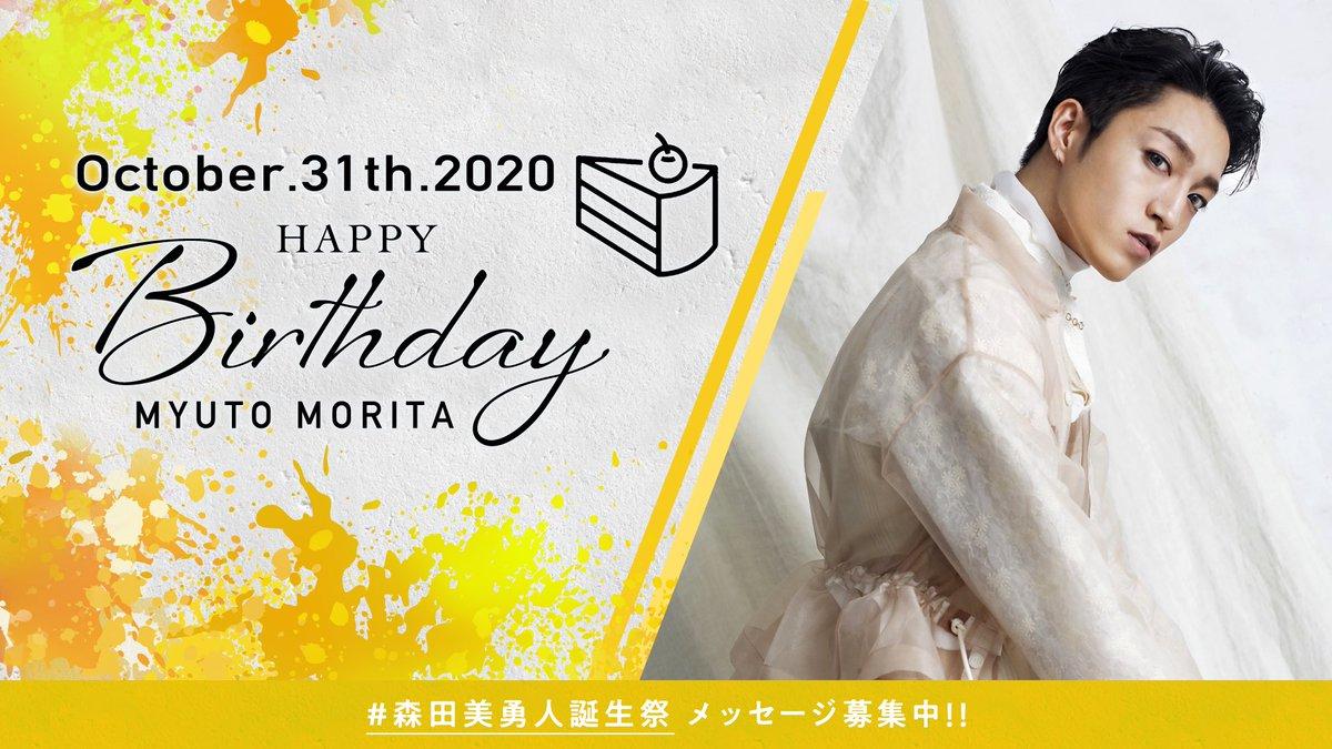 💛💛💛💛💛💛💛💛💛💛 HAPPY BIRTHDAY MYUTO ≫ 2020.10.31 💛💛💛💛💛💛💛💛💛💛  『#森田美勇人誕生祭』を付けて みゅうとにおめでとう㊗️を届けてね💁🏻♀️  #7ORDER #SevenOrder 🌈