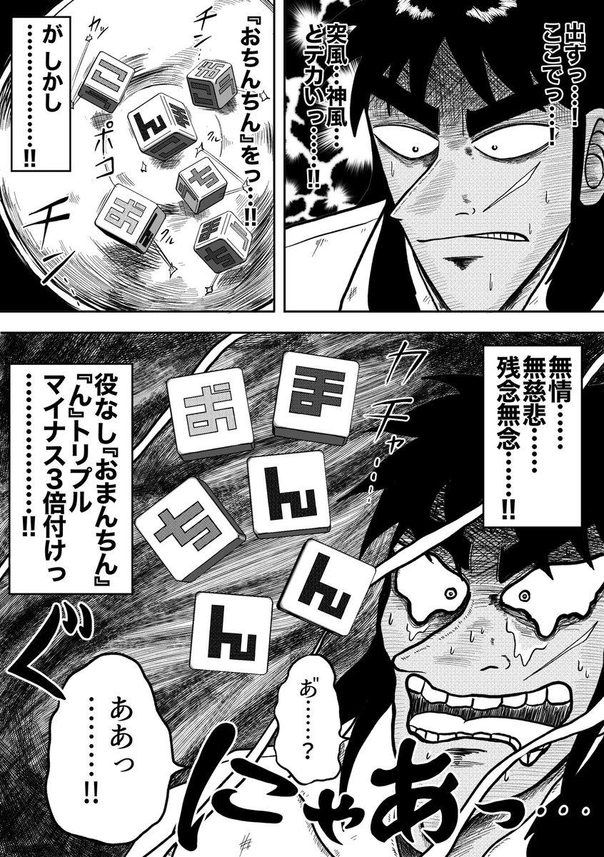 カイジ NKODICE編