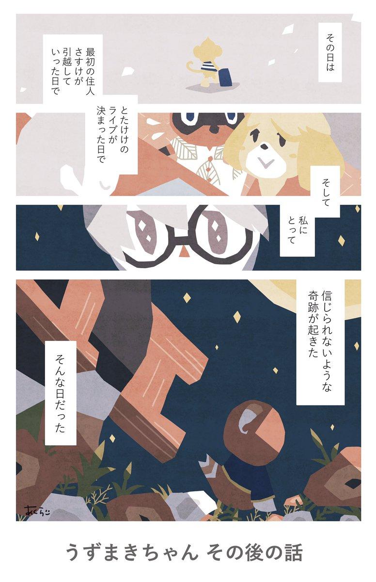 あつまれどうぶつの森「うずまきちゃん その後の話」1/2 「うずまきちゃん」の続きです  #どうぶつの森 #AnimalCrossing #ACNH #NintendoSwitch
