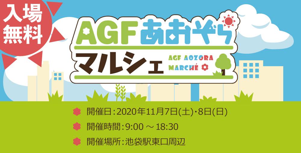 【11/7(土)・8(日)開催「AGFあおぞらマルシェ」の続報を公開