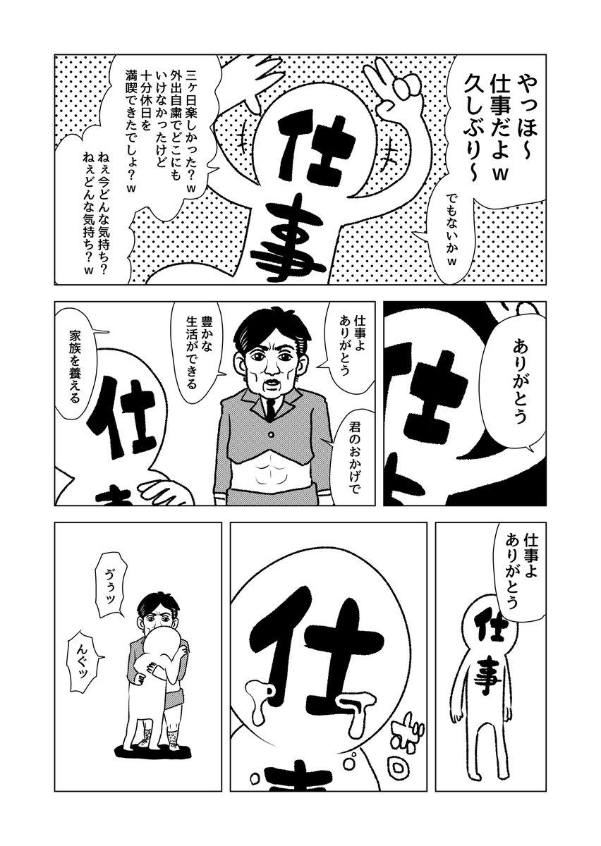 漫画【仕事始め】