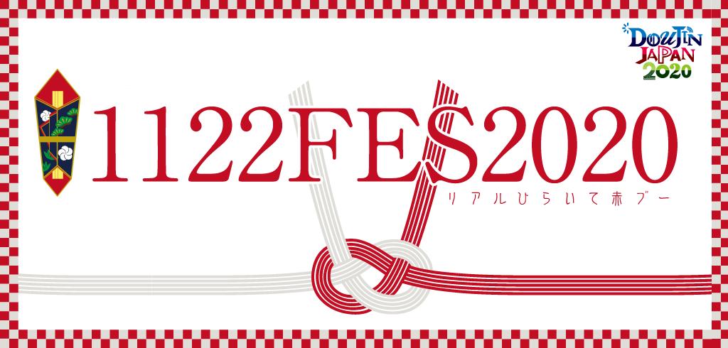 【新規開催!!】11/22(大阪)1122FES2020 |#リアルひらいて赤ブー 第2弾
