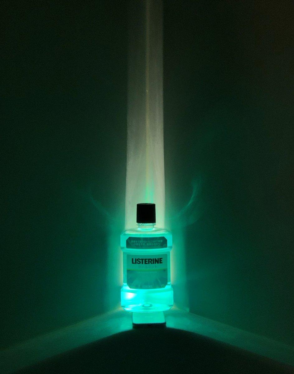 ①リステリンを部屋の角に置く ②下からライトを当てる ③部屋を暗くしてライト位置を調整する  これだけでリステリンの本当の『力』を覚醒させることができるのでオススメです