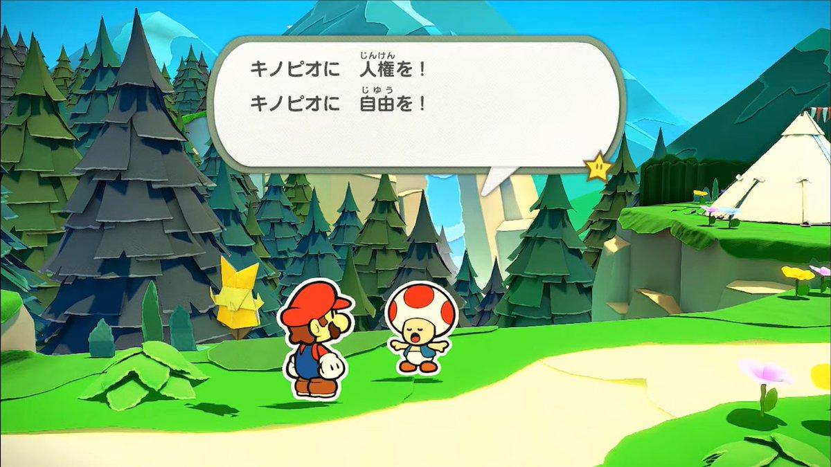 【ニュース】Nintendo Switch『ペーパーマリオ オリガミキング』中国語版では、「権利」という表現が消えていた