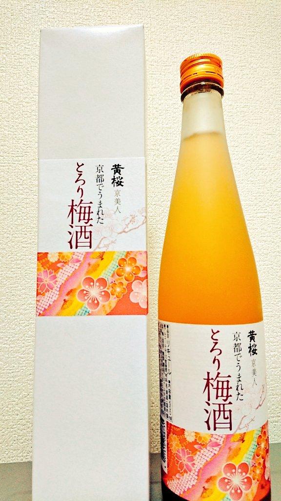 昨日のお昼のみよし(博多ラーメン)と最後居酒屋での写真~  漬物はおばあちゃんが昔漬けてたのとちょっと似てた(笑)  関東、北陸の漬物とは違う味してたな~  あと京都行ったのに結局梅酒買ってくるやーつ