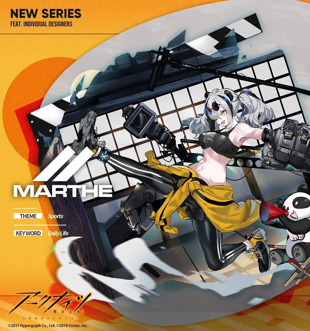 【コーデ紹介】 エフイーター専用、MARTHE シリーズ「スタジオの一角」