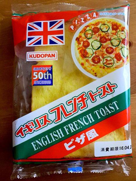 イギリスのフレンチトーストがピザ風で青森にあるのはもうカオス。