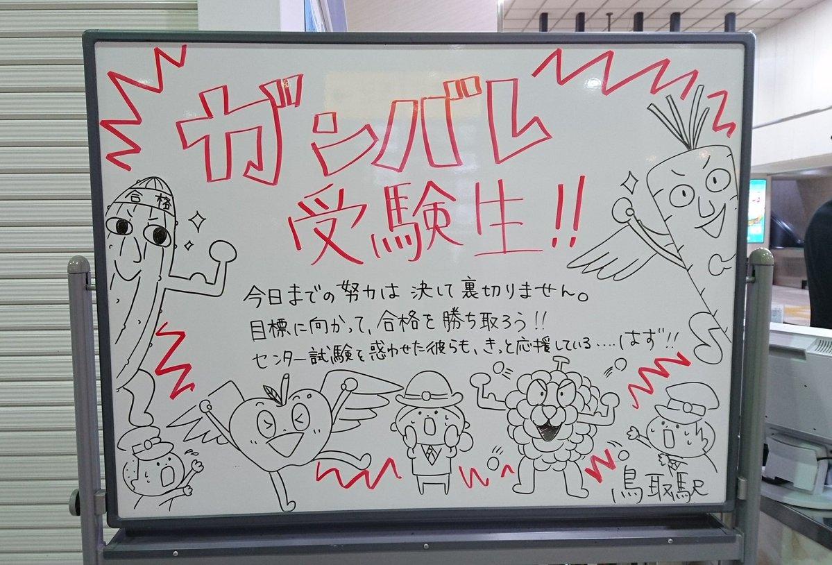 鳥取駅員さんの受験生のツボを分かってる感を、なんとか皆さんに知っていただきたい…… #鳥取駅 #大学受験 #センター試験 #リスニング四天王