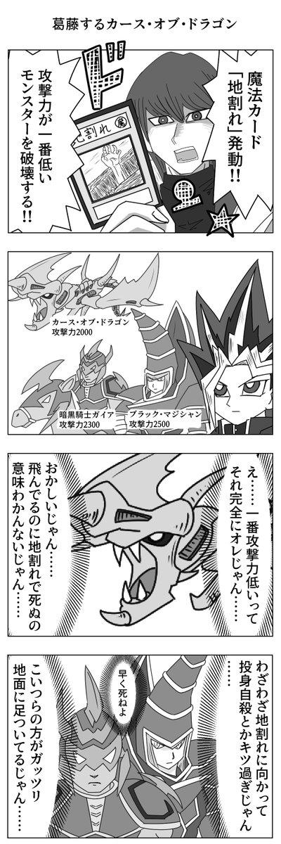 葛藤するカース・オブ・ドラゴン