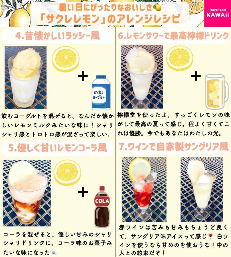 「サクレレモン」のアレンジレシピをまとめました🍋 暑い日に食べたくなる…🍹