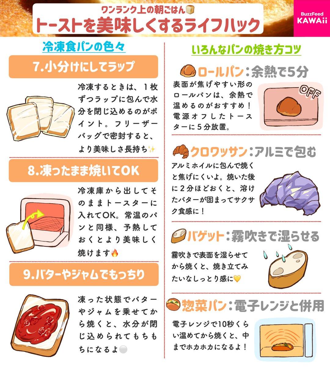 トースターで食パンを焼くときの小技をまとめました🍞