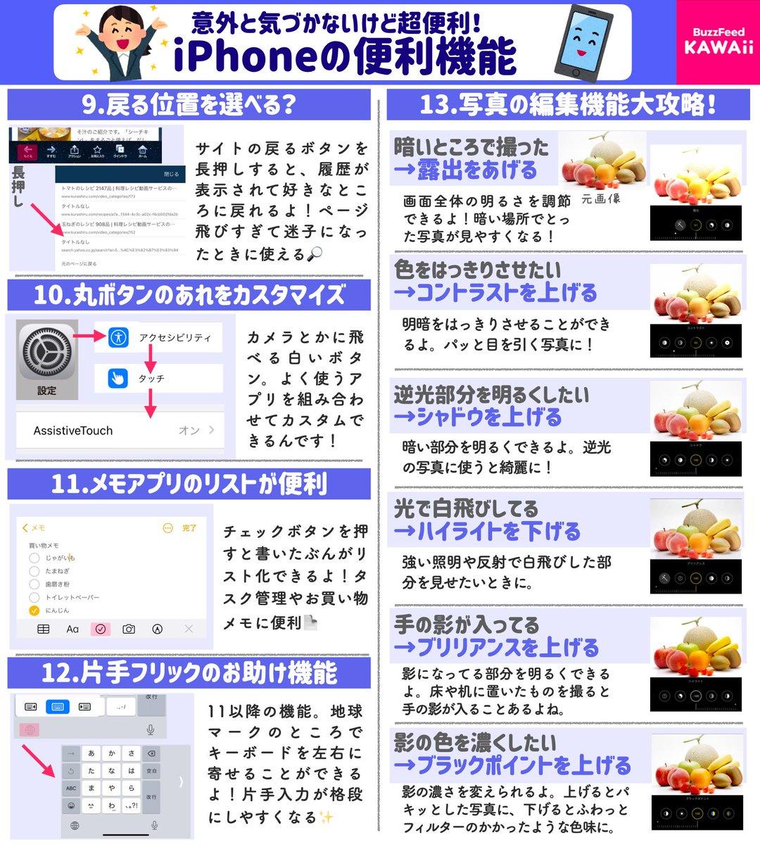 意外と知らない iPhone の便利機能をまとめました📱