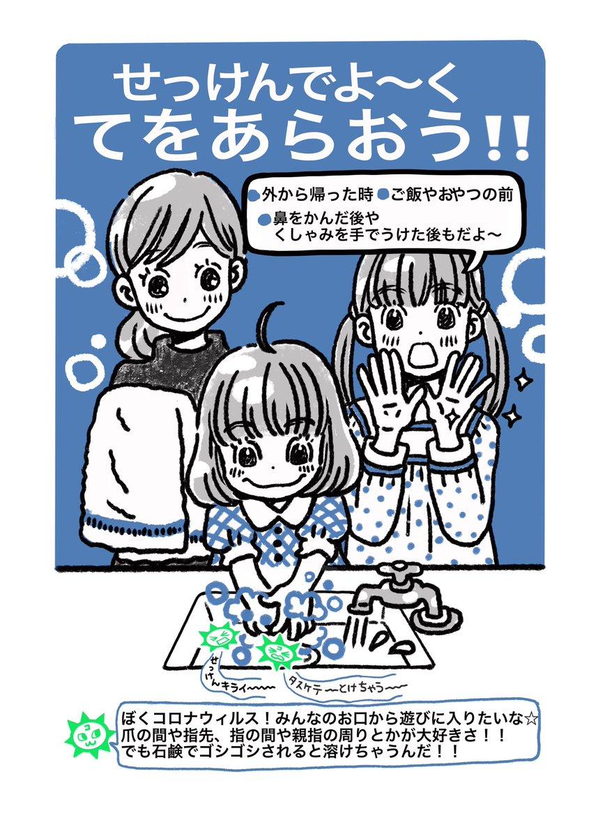 @kutsunasatoshi とりあえず「手洗い編」ができました