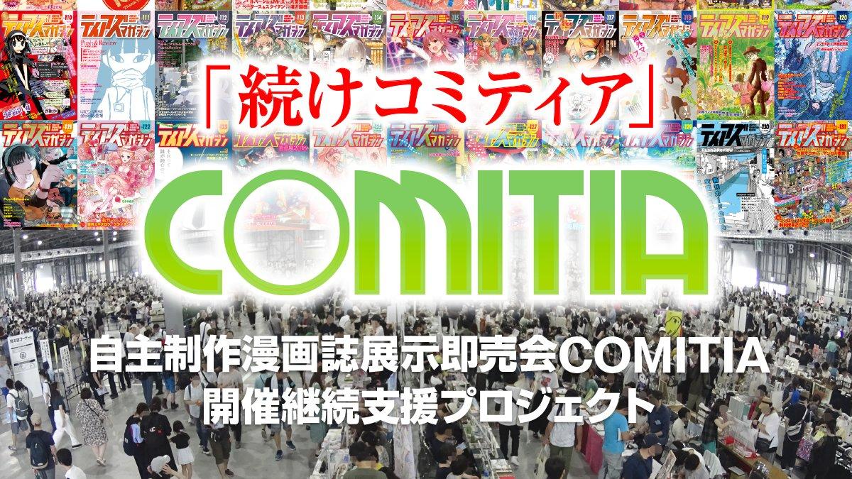 【8/28(金)】よりコミティア開催継続をかけたクラウドファンディングを開始します