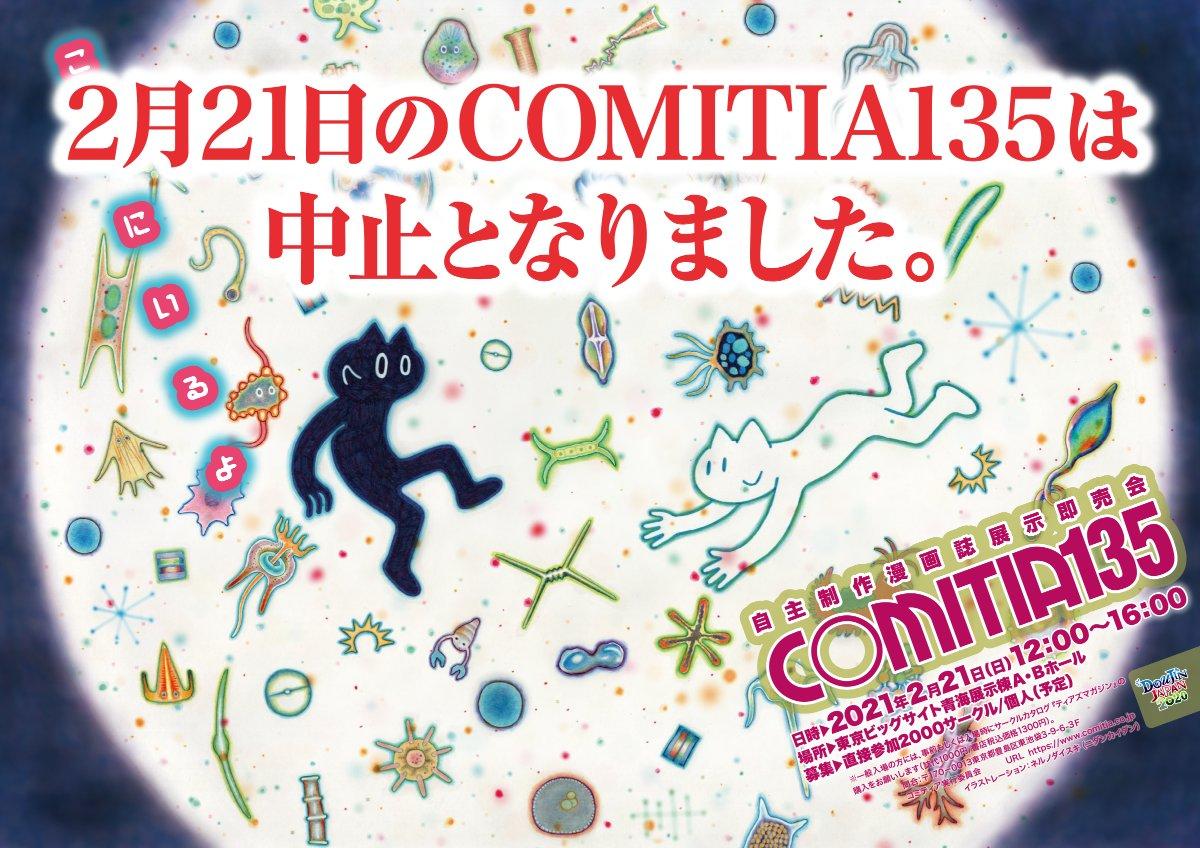 2/21「COMITIA135」開催を中止します