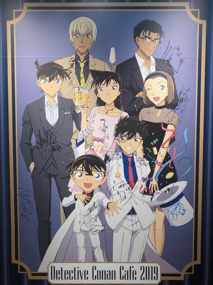 【名探偵コナンカフェ2019】青山剛昌先生と声優の皆様にサインを頂きました