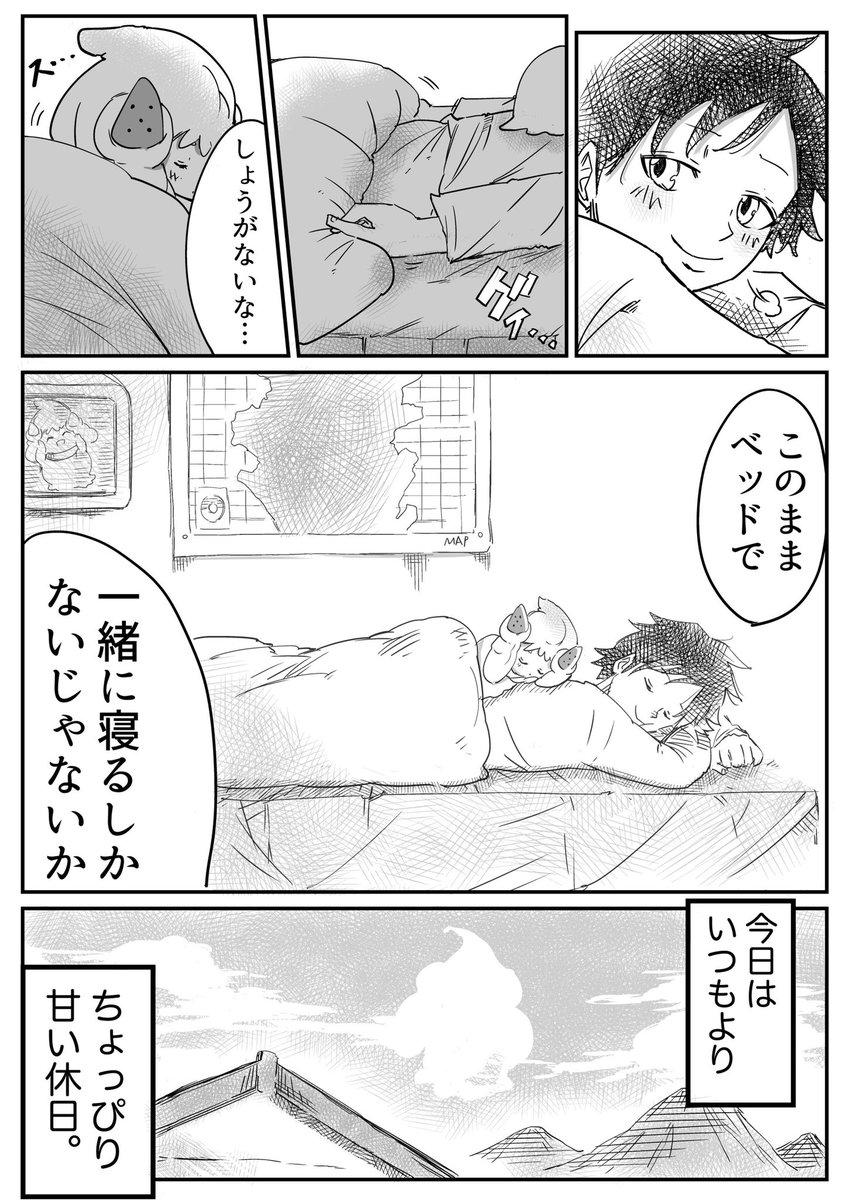 【ポケモン漫画】 ぼくとマホイップ② #ポケモン剣盾