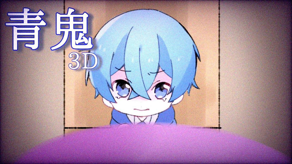 3Dモデルに再現された「3D青鬼」が過去一で怖かった