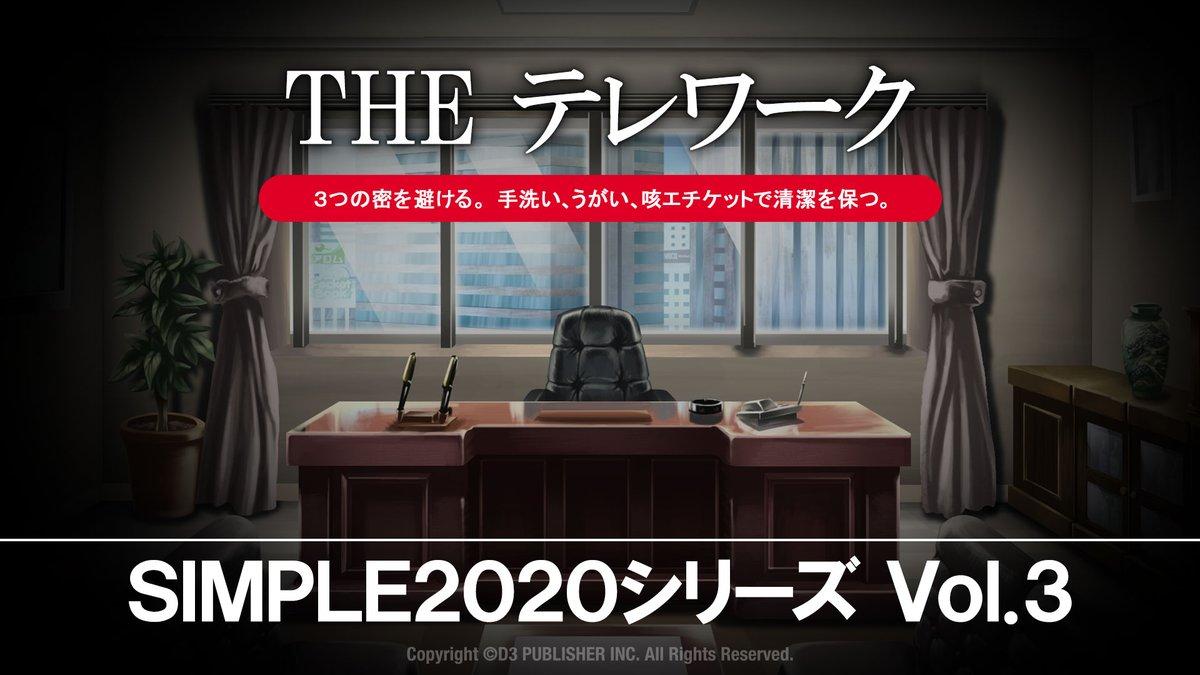 『THE 麻雀』発売から今年22周年を迎えるSIMPLEシリーズファン向け #バーチャル背景 です