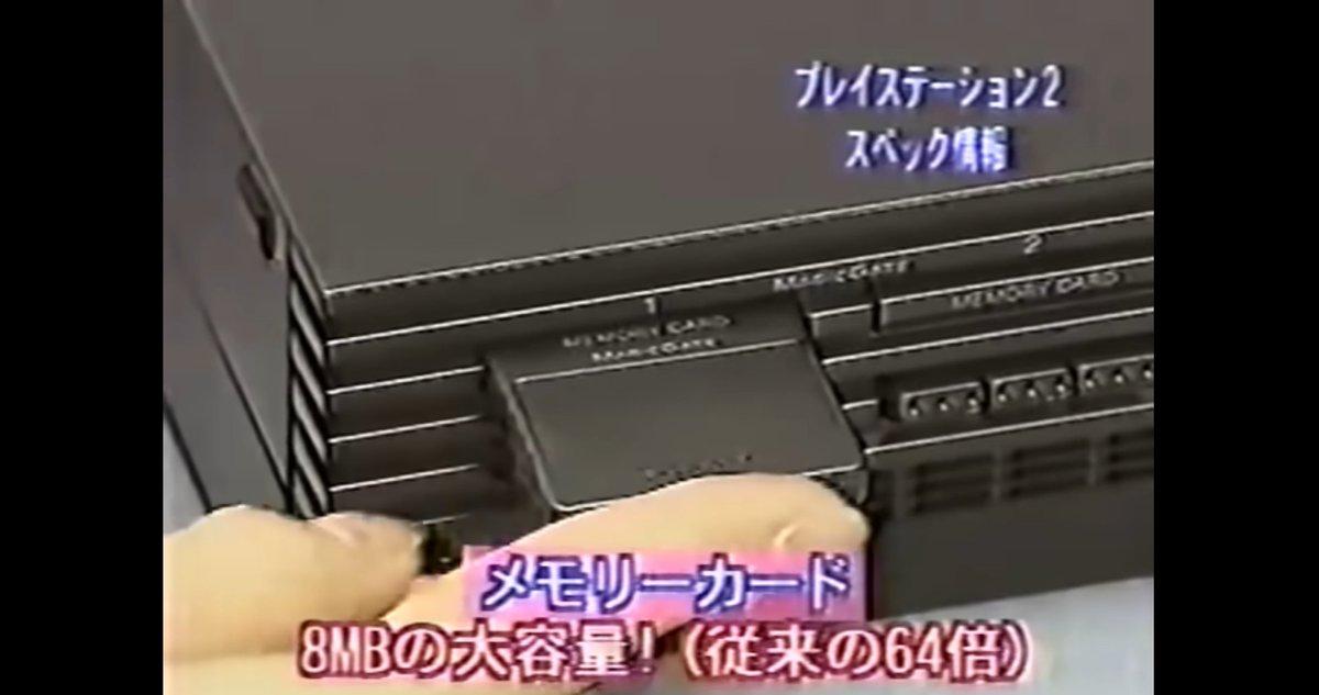 PS5の内蔵SSDは667GBですが、ここで20年前のPS2のメモリカードの容量を見てみましょう