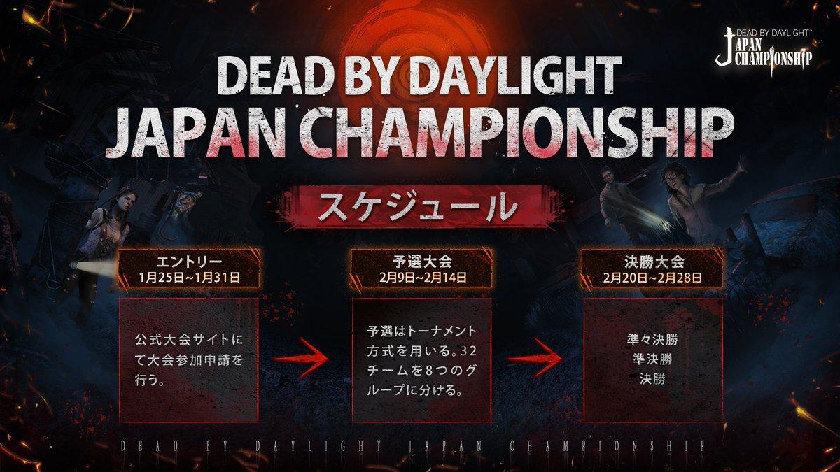 詳細はポスターでチェック  #DeadByDaylight #DJC