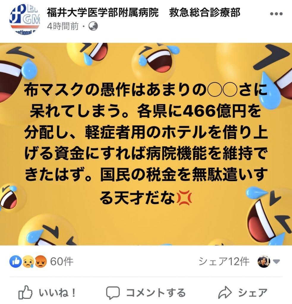内容の前に、福井医大救急総合診療部という名前を掲げてやっておられるので、これが福井医大救急総合診療部の公式見解ととらえていいですかね