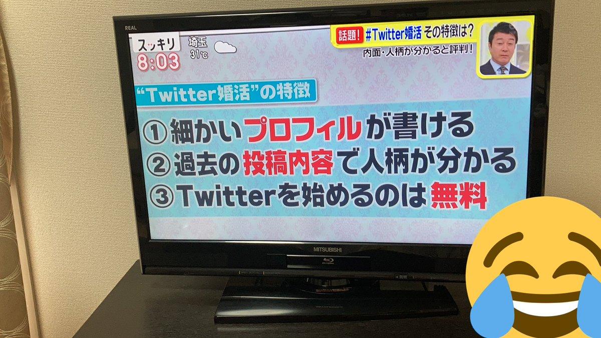 Twitter婚活…  2番でふふってなった(笑)