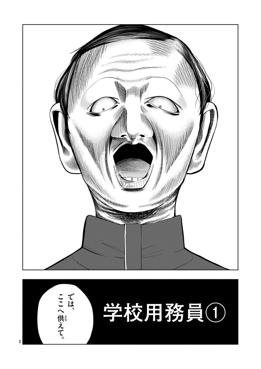 日給9万円の学校用務員をやってみた結果。 ※ホラーです。1/13