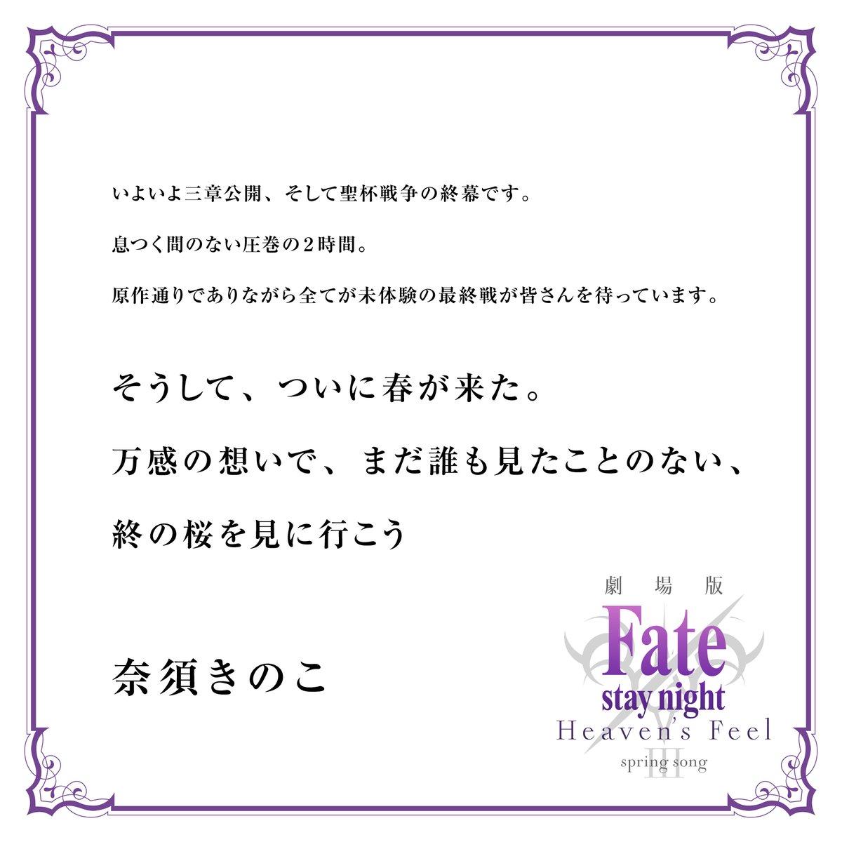 最終章公開に向けて実施してきた「Fate」関連のクリエイターの皆様によるカウントダウン
